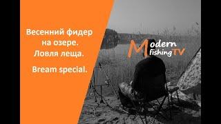 Весенний фидер на озере ЛОВЛЯ ЛЕЩА Bream Special