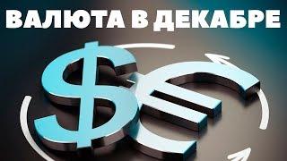 Прогноз курса валюты на декабрь 2017 в России. Будет ли расти валюта?