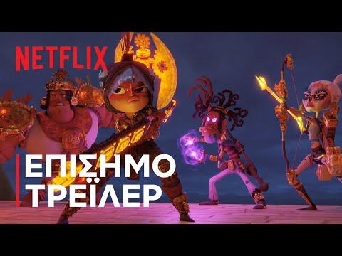 Η Μάγια και οι Τρεις   Επίσημο τρέιλερ   Netflix