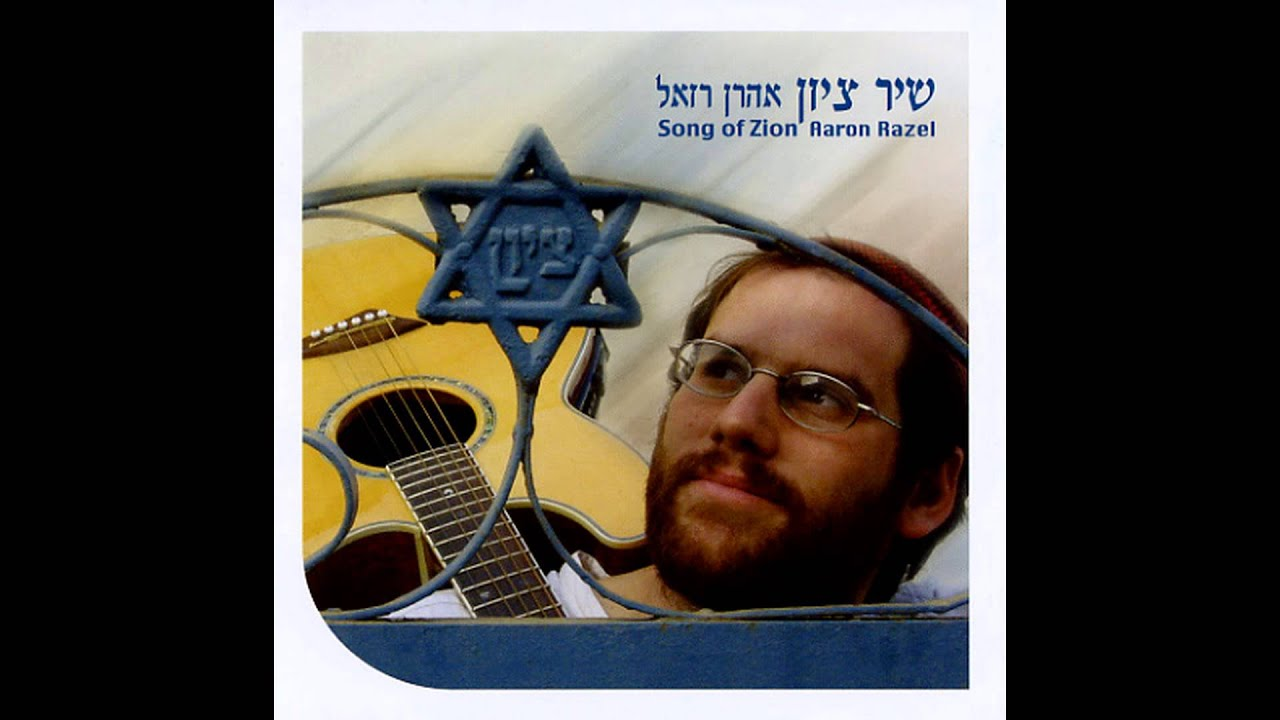 על נהרות בבל - אהרן רזאל | On the Rivers of Babylon - Aaron Razel