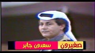 سعدون جابر - صغيرون (النسخة الاصلية )الحقوق محفوظة للقناة