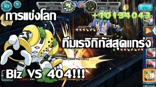 PokeSaga # การแข่งโลก Biz VS 404 ทีม เรจอกิกัสสุดแกร่ง !!!