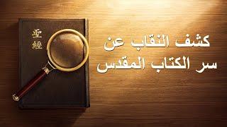 مقدمة فيلم مسيحي | كشف النقاب عن سر الكتاب المقدس