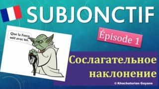 Урок#128: Mode Subjonctif во французском (Часть1) \ Как образуется сослагательное наклонение