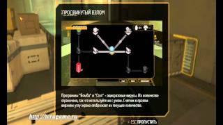 Deus Ex. Human Revolution Обучение Взлом ур 2