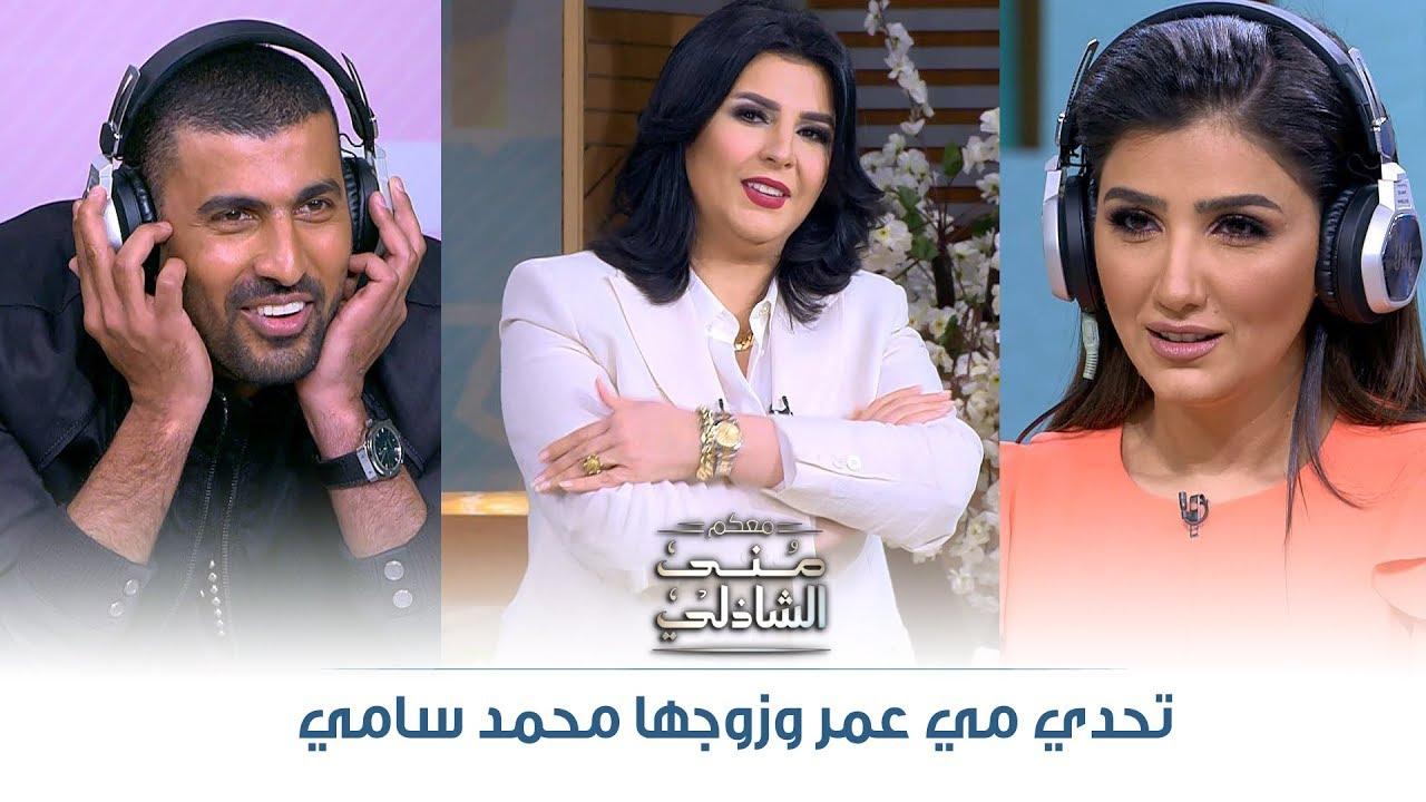 لعبة انت سامعني؟.. تحدي مي عمر ومحمد سامي في معكم منى الشاذلي