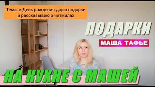постер к видео Маша Тафье. В День рождения дарю подарки и рассказываю о читмилах!