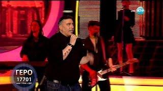 "Геро като Eros Ramazzotti - ""Se bastasse una canzone"" | Като две капки вода"