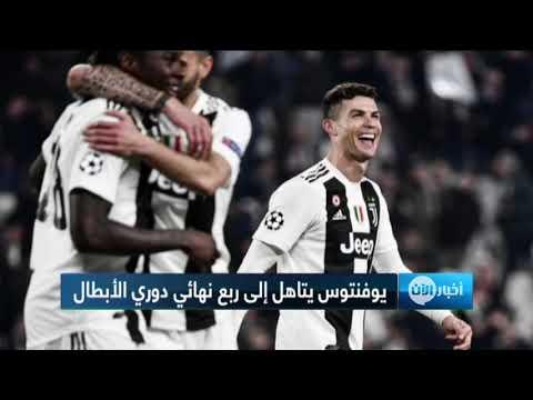 هاتريك رونالدو يقود يوفنتوس إلى ربع نهائي دوري الأبطال  - 06:54-2019 / 3 / 13