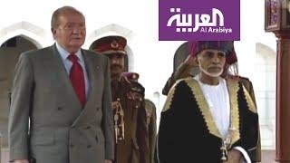 سياسة خارجية مختلفة انتهجها السلطان قابوس بن سعيد