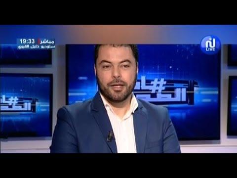 صادق الحامي : الهايكا تجاوزت سلطتها كهيئة دستورية لتصبح هيئة سياسية -قناة نسمة