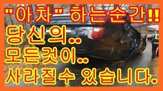 [블랙박스] 20년 1월5주차 블랙박스 사고영상 (a …