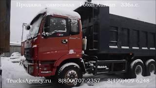 Продажа самосвала Foton Auman 336 л.с.