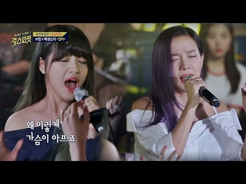 [Review] Girl Spirit Ep. 6: Bo-hyung and Seung-hee sing an unexpected ballad song,  'Mother'