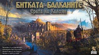 """""""Битката за Балканите: Ерата на Калоян"""" (Пълно ръководство за игра)"""
