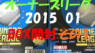 【ウエハースBOX開封】プロ野球オーナーズリーグPart1【2015開幕スペシャル】