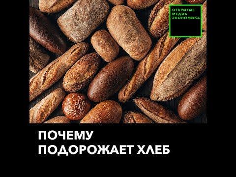 Почему подорожает хлеб