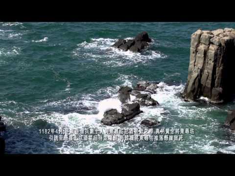 2014日本春之旅(3)- 福井東尋坊