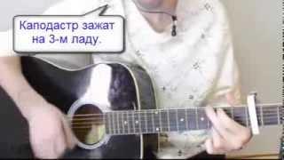 Лишь до утра - Дан-Балан (кавер под гитару) / аккорды(http://nagitaru.ru/lish-do-utra-akkordyi/ -