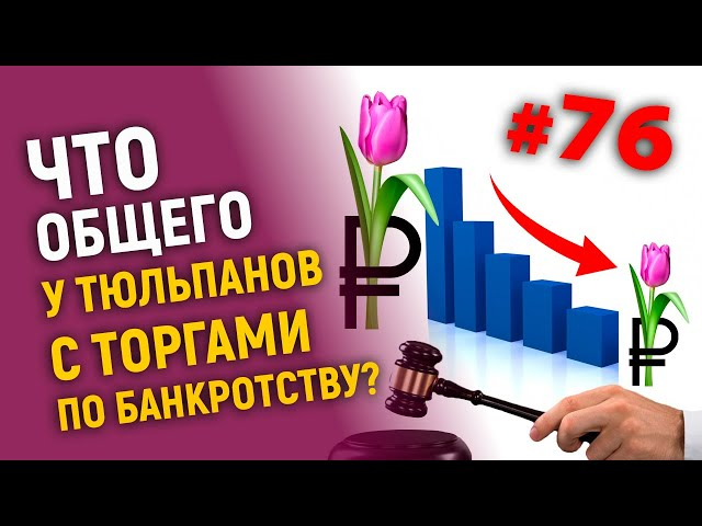 Что общего у тюльпанов с торгами по банкротству?
