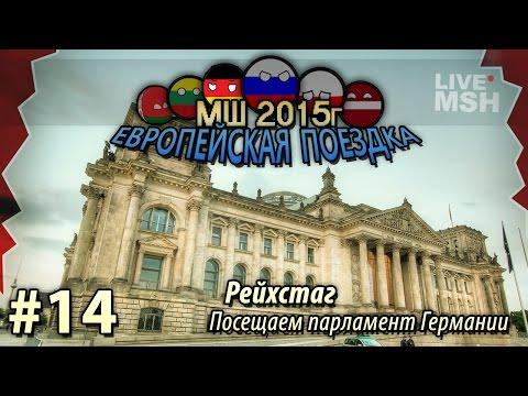 ЕП МШ 2015 14 Рейхстаг