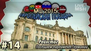 ЕП МШ 2015 №14 Рейхстаг