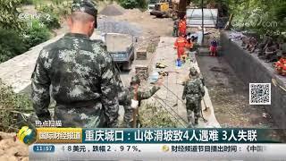 [国际财经报道]热点扫描 重庆城口:山体滑坡致4人遇难 3人失联| CCTV财经