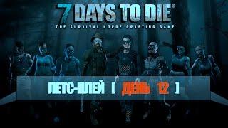 Летс-плей 7 Days To Die - Новая жизнь [День 12]