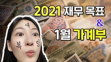 [1월上] 가계부 언박싱|올해 저축 목표 금액은?!|20대 사회초년생|삼쩜삼 세금환급