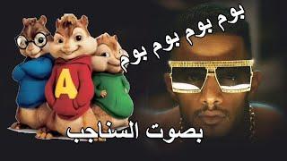 """مهرجان بوم بوم محمد رمضان """" بصوت السناجب """" - Bum Bum - Mohamed Ramadan"""
