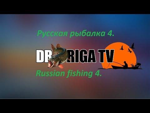 Русская рыбалка 4 с DrRiga 18+++