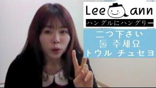 [簡単韓国語講座4]韓国でコーヒーを注文したい・発音練習