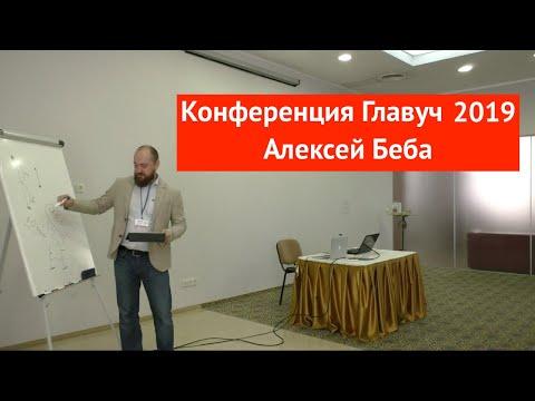 Конференция в Калининграде 2019 День 1  - 1 Алексей Беба  Про ответственность центров