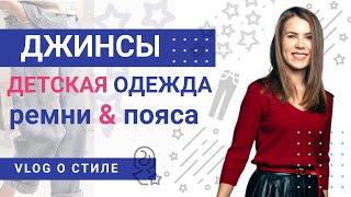 Vlog 003 Модные джинсы Ремень или пояс Детская одежда на 1 и для двойняшек близнецов