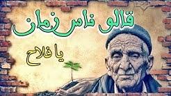 أمثال شعبية مغربية 2020  قالو ناس زمان ☜ للي ما تتعب فيه اليدين ما تحزن فيه القلوب