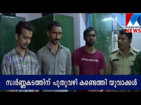 New Methods For Gold Smuggling | Manorama News | Kuttapathram
