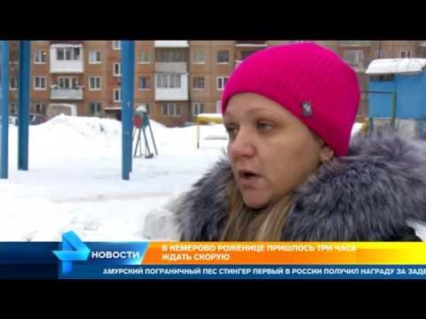 Прокуратура в Кемерове начала проверку из за опоздания скорой на 3 часа