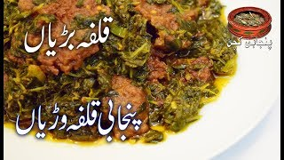 Qulfa Badiyan, Purslane Leaves with Daal Mash Badiyanپنجابی قلفہ وڑیاں قلفہ بڑیاں (Punjabi Kitchen)