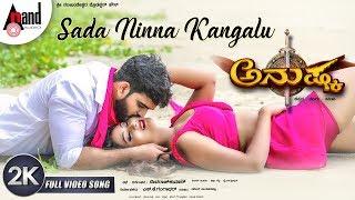 Anushka | Sada Ninna Kangalu | 2K Song | Amrutha | Rupesh Shetty |Devaraj Kumar |S.K.Gangadhar