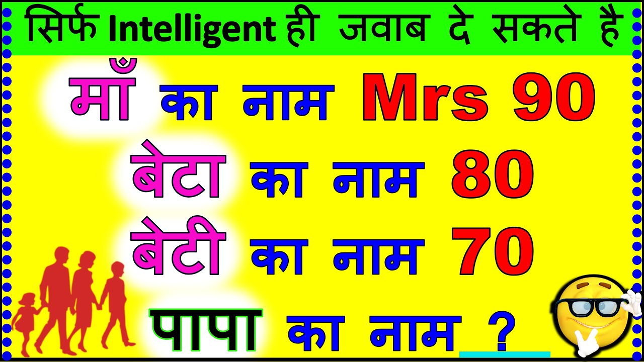 Paheliyan in Hindi   Emoji Paheli with Answers   Math Puzzles Riddles   Interesting GK Questions