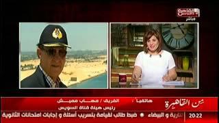 أمانى الخياط :عنوان مشروع قناة السويس الجديدة