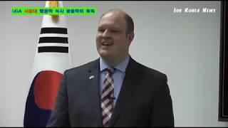UGA-서울대 행정학석사 공동학위 취득