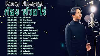 ก้องห้วยไร่ ( เพลงฮิตติดกระแส 2021 ) | Kong Huayrai Greatest Hits 2021 9