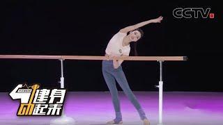 《健身动起来》 侴陶带来形体训练-全身波浪练习 20200225 | CCTV体育