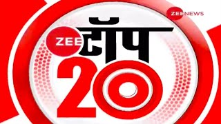 Zee Top 20: अब तक की 20 बड़ी ख़बरें | Top 20 News Today | Breaking News | Hindi News | Latest News