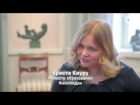 Образование в Финляндии - Cмотреть видео онлайн с youtube, скачать бесплатно с ютуба