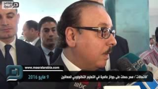 بالفيديو|  مصر تحصد جوائز عالمية في التعليم التكنولوجي للمعاقين