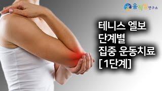 통증이 가장 심한 테니스엘보 1단계의 필수 핵심 운동치…
