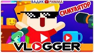 СИМУЛЯТОР БЛОГЕРА в игре Vlogger Go Viral - Clicker. Как стать успешным ютубером? Игра
