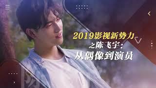 《2019影视新势力》之陈飞宇:从偶像到演员【中国电影报道|20200124】